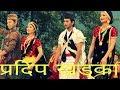 Pradip/samragyee/niti/dish home add shooting in  shreekali chaur