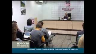 видео Одесские рынки