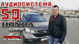 Автозвук  - качество звучания SQ . Honda CR-V