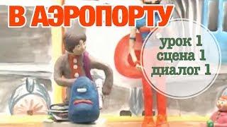 В АЭРОПОРТУ : Урок 1 Сцена 1 Диалог 1 | Время говорить по-русски!
