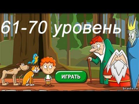 Загадки: Волшебная история - ответы 61-70 уровень. Прохождение 7 эпизода | ВК, Одноклассники