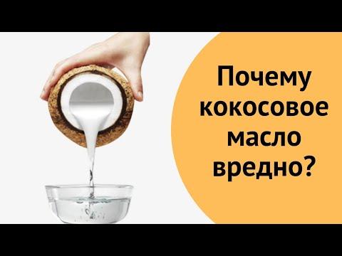 Хватит портить кожу! Кокосовое масло вредно для лица