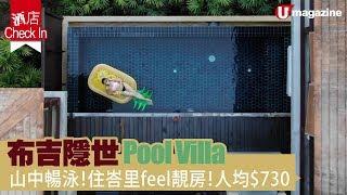【#酒店CheckIn】布吉隱世Pool Villa山中暢泳!住峇里feel靚房 ...