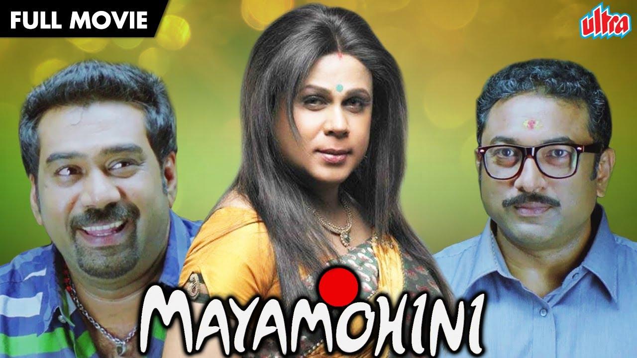 Mayamohini Full Movie | Dileep, Raai Laxmi, Biju Menon, Mythili | Hindi Dubbed Blockbuster Movie