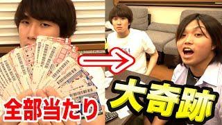 【高額当選】当たった宝くじを元手にカンタがさらなる奇跡を起こす!