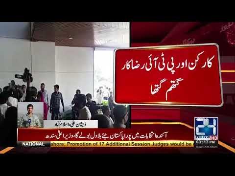 اسلام آباد میں پی ٹی آئی کنونش بدنظمی کا شکار