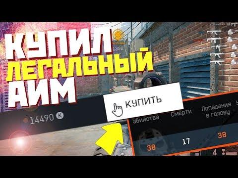 КУПИЛ САМЫЙ ДОРОГОЙ АИМ В WARFACE! ИДЕАЛЬНЫЙ ХЭДШОТ! thumbnail