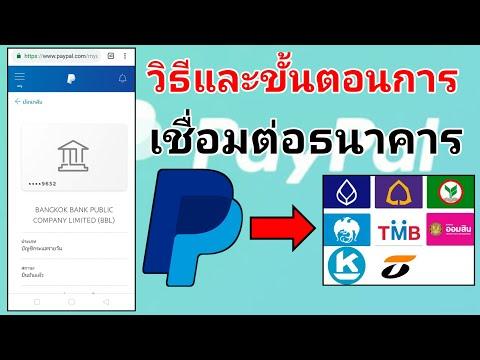 วิธีเชื่อมต่อธนาคาร + ยืนยันบัญชีธนาคาร PayPal อัพเดทล่าสุด 2019
