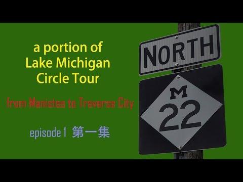 Fall color on Michigan M22 Lake Michigan Circle Tour episode 1 第1集