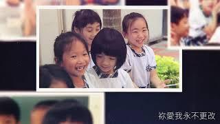 Publication Date: 2020-07-04 | Video Title: 宣基小學第20屆畢業禮 - 伴我成長