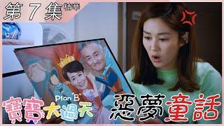 寶寶大過天|第7集加長版精華|惡夢童話|岑麗香|商天娥
