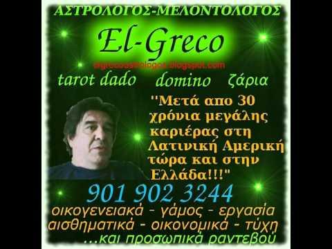 Αστρολόγος, Μελλοντολόγος,Μέντιουμ,Ταρό Μάντης. El Greco.