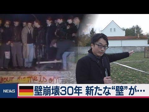 ベルリン の 壁 崩壊 日本 人