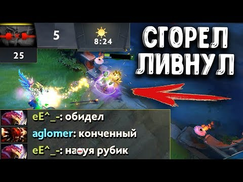 видео: СКАЙМАГ СГОРЕЛ И ЛИВНУЛ - rubick mid dota 2