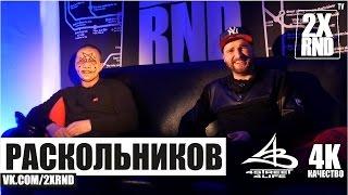 2X RND РАСКОЛЬНИКОВ