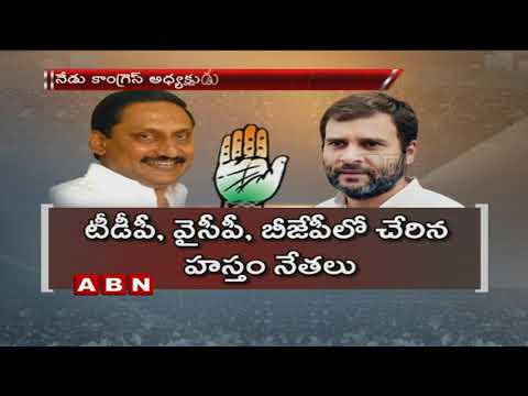 Ex AP CM Kiran Kumar set To Return Congress,Will Meet Rahul Gandhi Today In Delhi   ABN Telugu