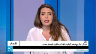 ايران تعتزم رفع سعر الوقود