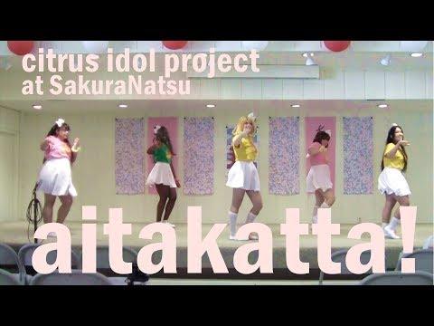 【CITRUS】AKB48 - Aitakatta 【Live Dance Cover】SakuraNatsu 2017