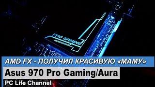 Мамку видал? Обзор Asus 970 Pro Gaming/Aura