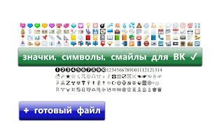 символы для вконтакте, значки для вконтакте, цветные, черно белые, готовый файл