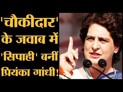 Priyanka Gandhi ने Uttar Pradesh फतह करने के लिए धांसू प्लान बनाया है|The Lallantop