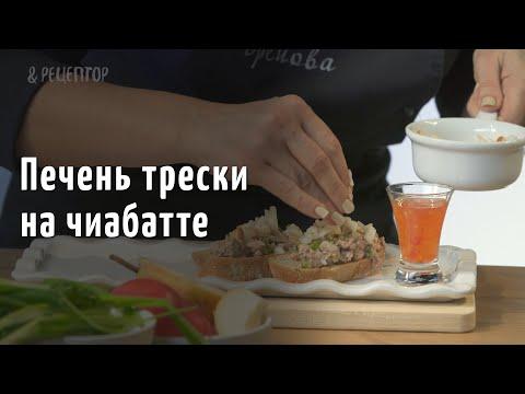 Треска рецепты приготовления