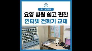 [요양 병원 인터넷 전…