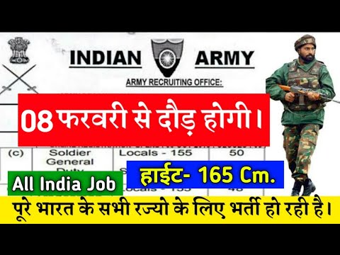 District Court Jobs 2020|Govt Jobs May 2020|Indian Army Bharti 2020|Indian Army Recruitment 2020 from YouTube · Duration:  3 minutes 33 seconds