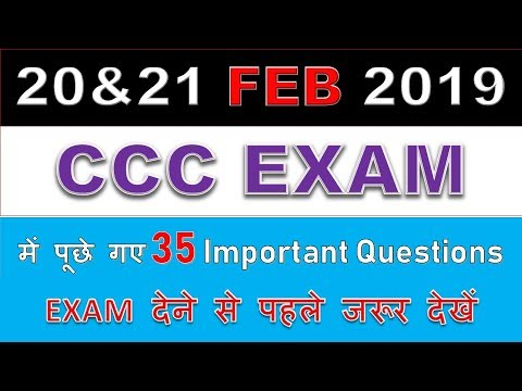 CCC Question Paper ||  20 & 21 February 2019  || 100%  genuine questions in Hindi/English