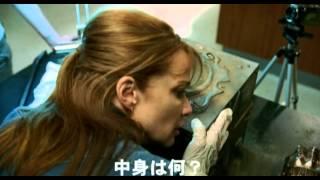 スクリーム・オブ・バンシー ~殺戮の妖精~