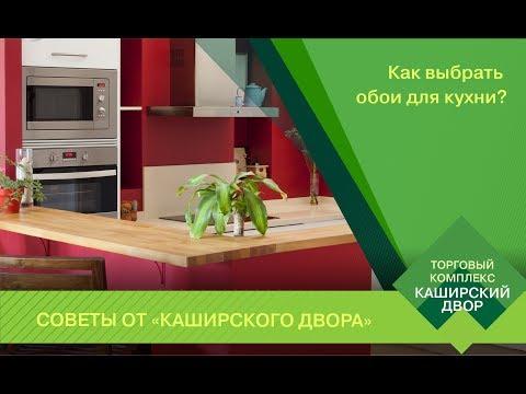 Советы от Каширского Двора. Как выбрать обои для кухни?