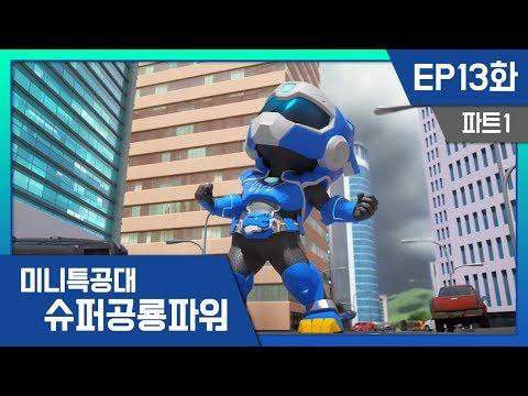 [미니특공대:슈퍼공룡파워] EP13화 - 좌충우돌, 꼬마 미니특공대!