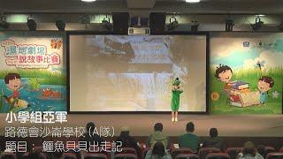 Publication Date: 2020-05-02 | Video Title: 第十一屆濕地劇場 — 說故事比賽小學組亞軍