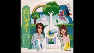 有希の好きな曲「白いギター」(カラオケ・コラボ「もくれんさん」) こ...