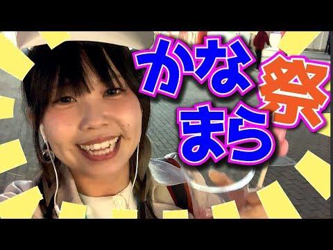【日本一の奇祭】かなまら祭に参加!!【The Kanamara Festival】