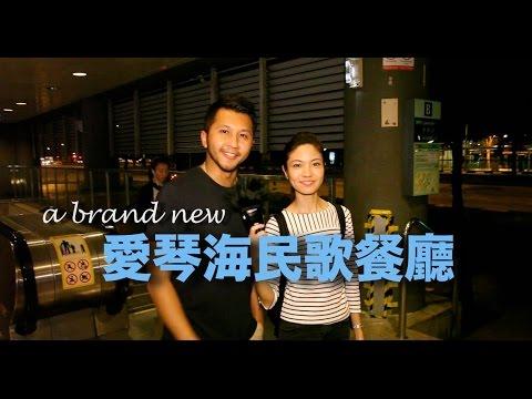 Directions to the new 爱琴海民歌餐厅 Music Dreamer