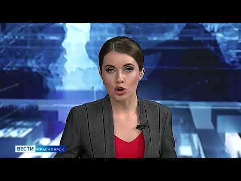 Вести Красноярск 01 июня 2020 год
