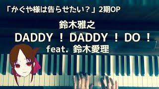 🌱🎹【弾いてみた】ODADDY ! DADDY ! DO ! feat. 鈴木愛理/鈴木雅之/「かぐや様は告らせたい?」2期OP【ピアノ】
