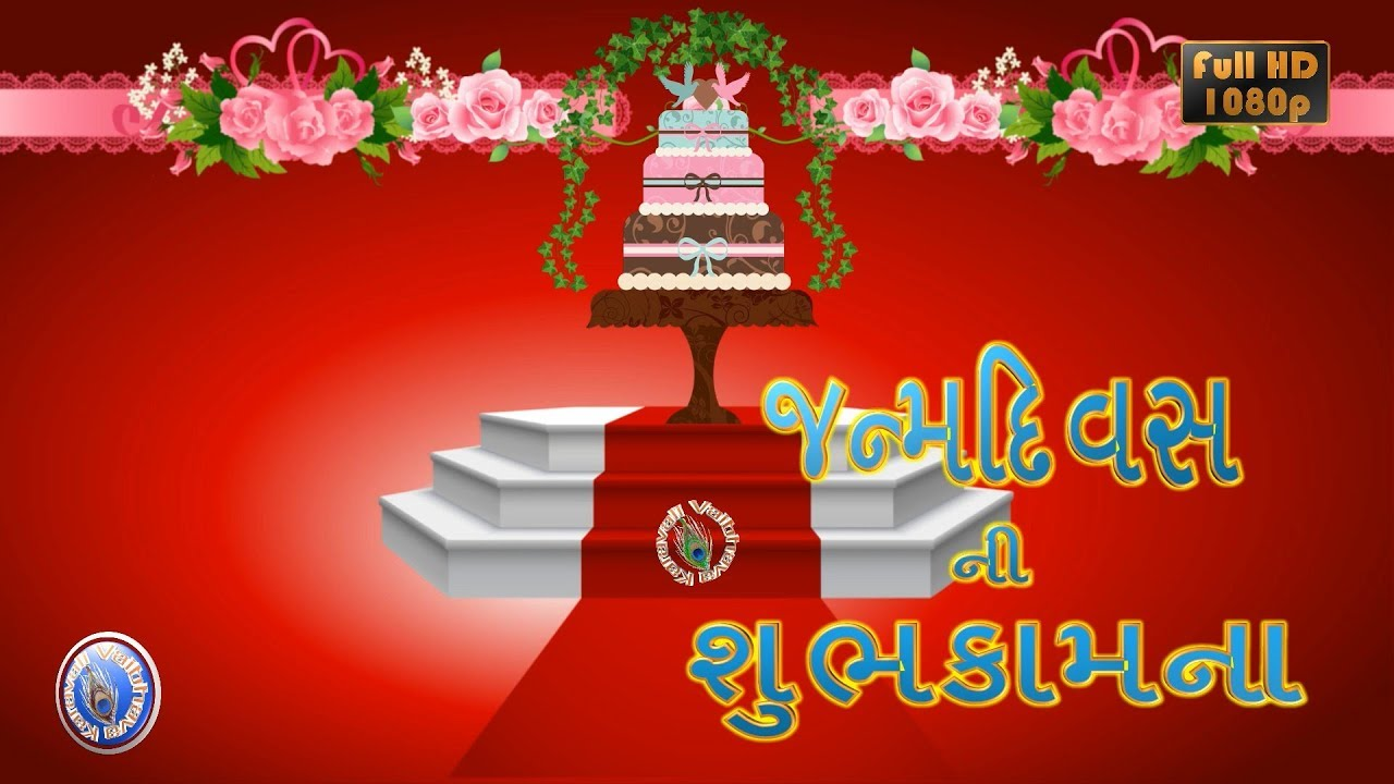 Happy Birthday In Gujarati,Birthday Sayings,Animated