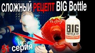 Пиратский самозамес #51 / СЛОЖНЫЙ РЕЦЕПТ / Big Bottle Strawberry Milk