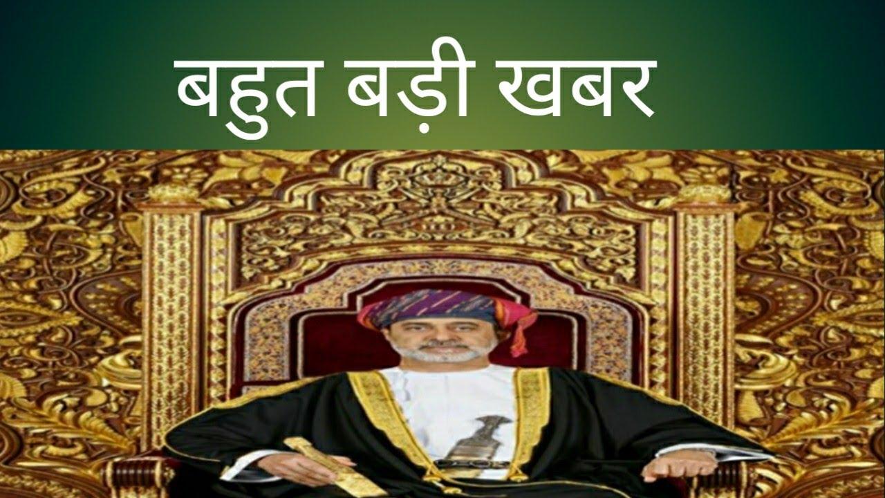 Oman news. oman news live. ओमान न्यूज़ हिंदी । अभी-अभी ओमान सरकार का बड़ा फैसला