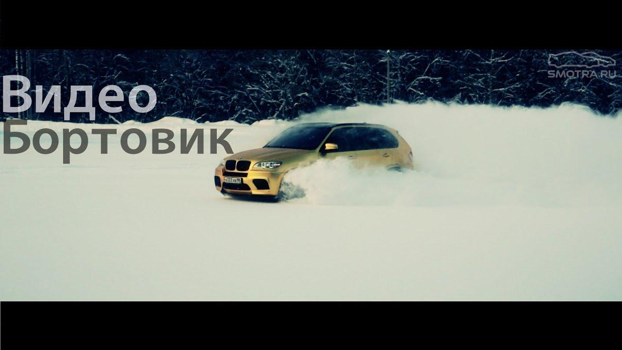 ВидеоБортовик bmw x5m.