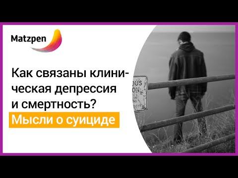 ► Как связаны клиническая депрессия и смертность? Предотвратить суицид [Мацпен]