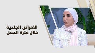د. عنود العيسى - الامراض الجلدية خلال فترة الحمل