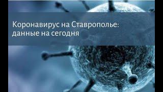 Коронавирус на Ставрополье данные о заболевших и выздоровевших на 1 июня