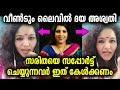 സരിത നായർക്കെതിരെ വീണ്ടും നടി ദയ അശ്വതി ലൈവിൽ | Daya Aswathy Live against Saritha Nair
