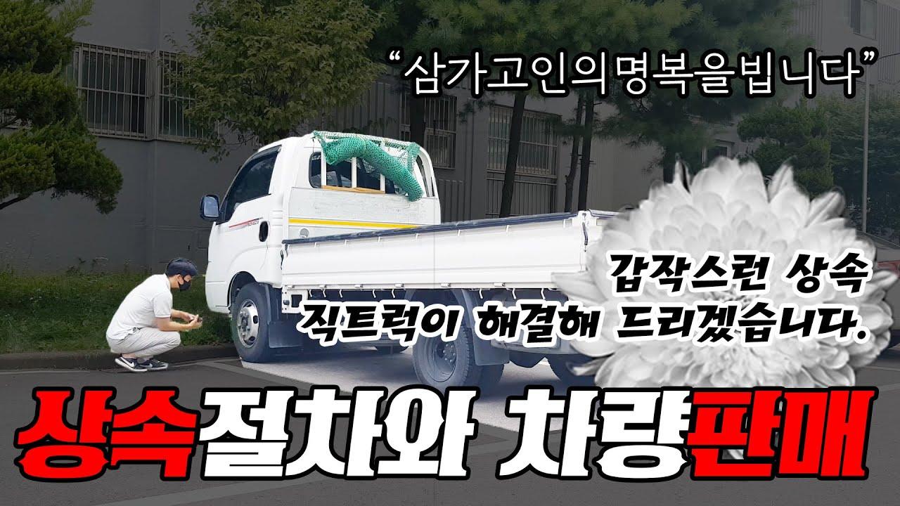 1.2톤트럭 사고차량 및 개별넘버 허가권 상속절차에 대한 매매입니다.