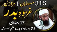 313 Against 1000  Ghazwa E Badr Special Bayan By Molana Tariq Jameel Latest Bayan 11 May 2020
