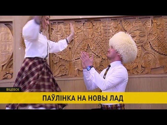 «Паўлінку» на новы лад прэзентуюць у Вiцебску