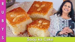 Basbousa (Harissa) Suji ka Cake Middle Eastern Sweet Semolina Cake Recipe in Urdu Hindi - RKK